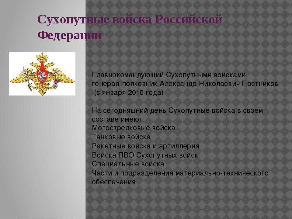 Сухопутные войска Российской Федерации Главнокомандующий Сухопутными войсками...