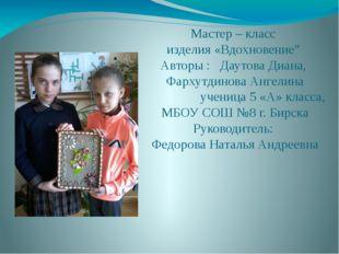 """Мастер – класс изделия «Вдохновение"""" Авторы : Даутова Диана, Фархутдинова Анг"""