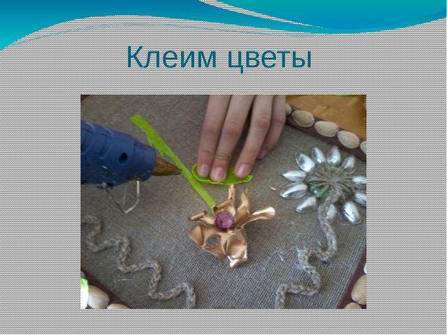 Клеим цветы