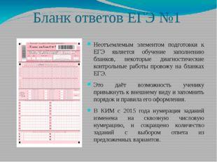 Бланк ответов ЕГЭ №1 Неотъемлемым элементом подготовки к ЕГЭ является обучени