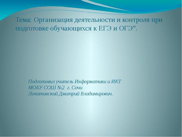 Тема: Организация деятельности и контроля при подготовке обучающихся к ЕГЭ и...