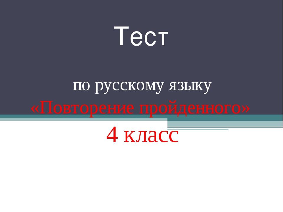 Тест по русскому языку «Повторение пройденного» 4 класс