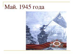 Май. 1945 года