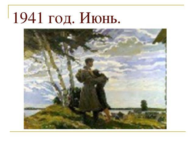 1941 год. Июнь.