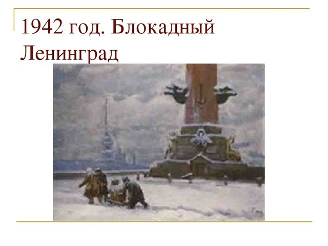 1942 год. Блокадный Ленинград