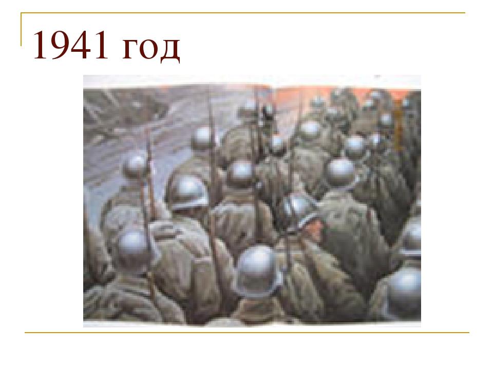 1941 год