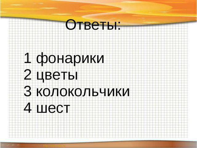 Ответы: 1 фонарики 2 цветы 3 колокольчики 4 шест