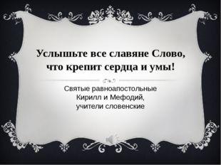 Услышьте все славяне Слово, что крепит сердца и умы! Святые равноапостольные