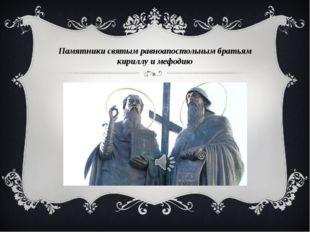 Памятники святым равноапостольным братьям кириллу и мефодию