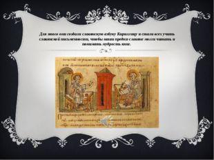 Для этого они создали славянскую азбуку Кириллицу и стали всех учить славянск