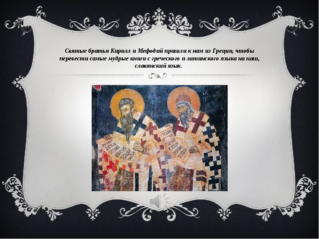 Святые братья Кирилл и Мефодий пришли к нам из Греции, чтобы перевести самые...