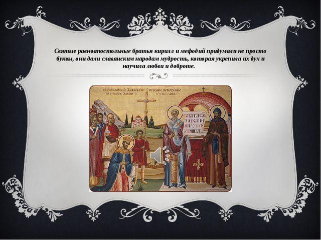 Святые равноапостольные братья кирилл и мефодий придумали не просто буквы, он...