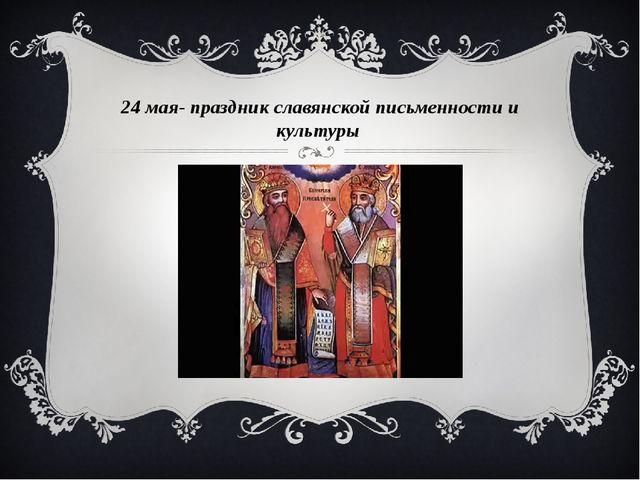 24 мая- праздник славянской письменности и культуры