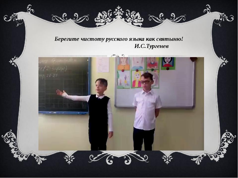 Берегите чистоту русского языка как святыню! И.С.Тургенев