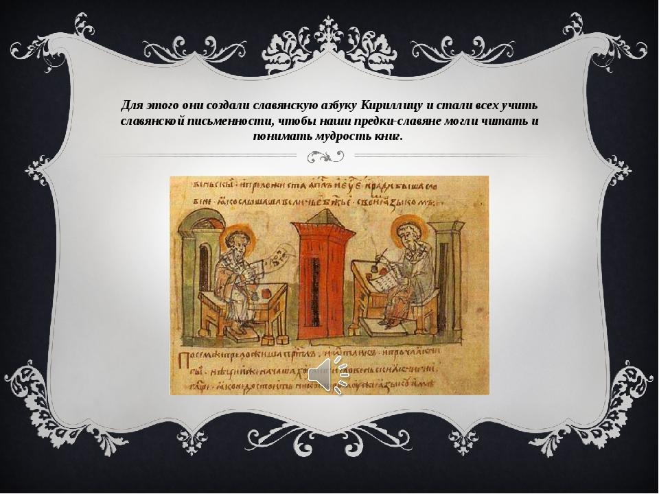 Для этого они создали славянскую азбуку Кириллицу и стали всех учить славянск...