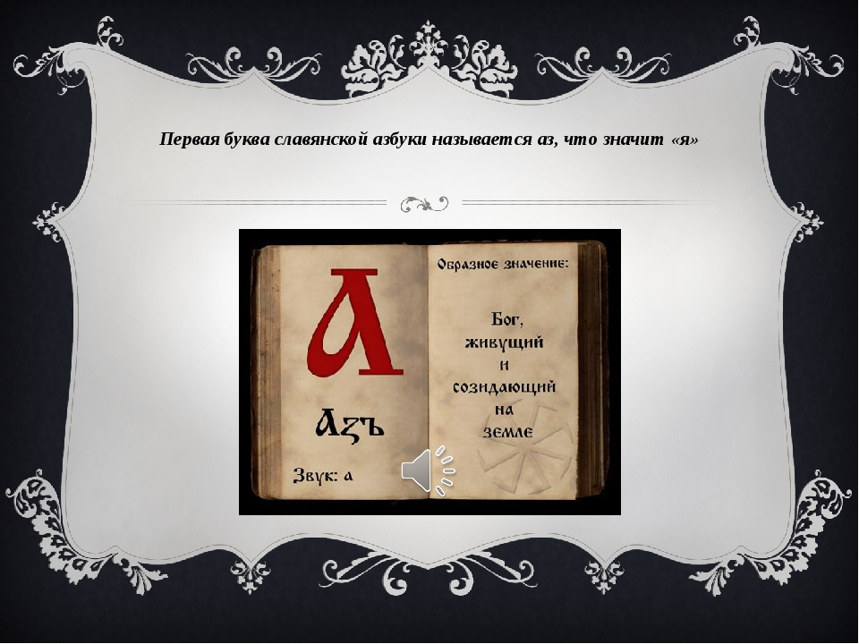 Первая буква славянской азбуки называется аз, что значит «я»