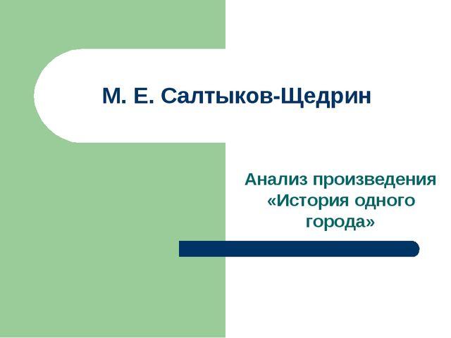 М. Е. Салтыков-Щедрин Анализ произведения «История одного города»