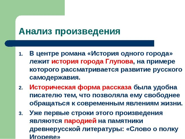 Анализ произведения В центре романа «История одного города» лежит история гор...