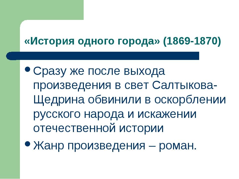 «История одного города» (1869-1870) Сразу же после выхода произведения в свет...