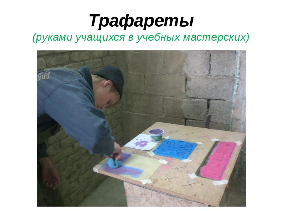 Трафареты (руками учащихся в учебных мастерских)