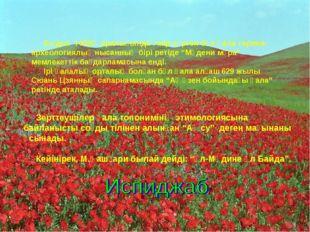 Зерттеушілер қала топонимінің этимологиясына байланысты соғды тілінен алынған