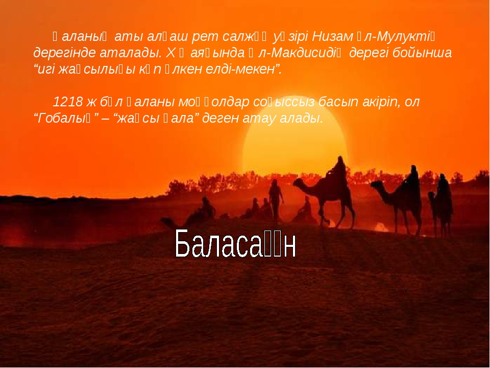 Қаланың аты алғаш рет салжұқ уәзірі Низам әл-Мулуктің дерегінде аталады. Х ғ...