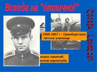 1955-1957 г - Оренбургское лётное училище 1954 г – начало занятий в Саратовск