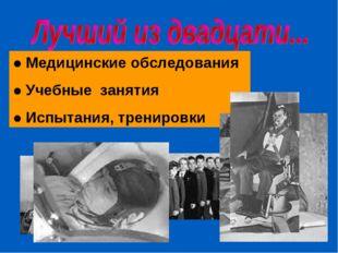1960 год - Юрий Гагарин принят в отряд будущих космонавтов. ● Медицинские обс