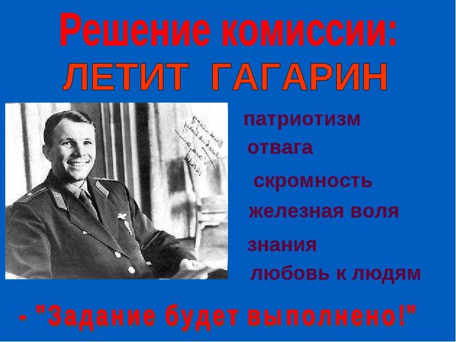 патриотизм отвага скромность железная воля знания любовь к людям