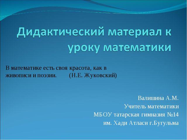 Валишина А.М. Учитель математики МБОУ татарская гимназия №14 им. Хади Атласи...