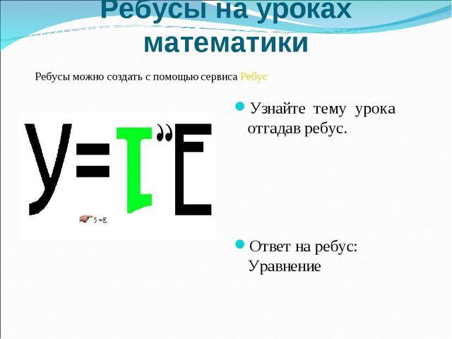Ребусы на уроках математики Узнайте тему урока отгадав ребус. Ответ на ребус:...