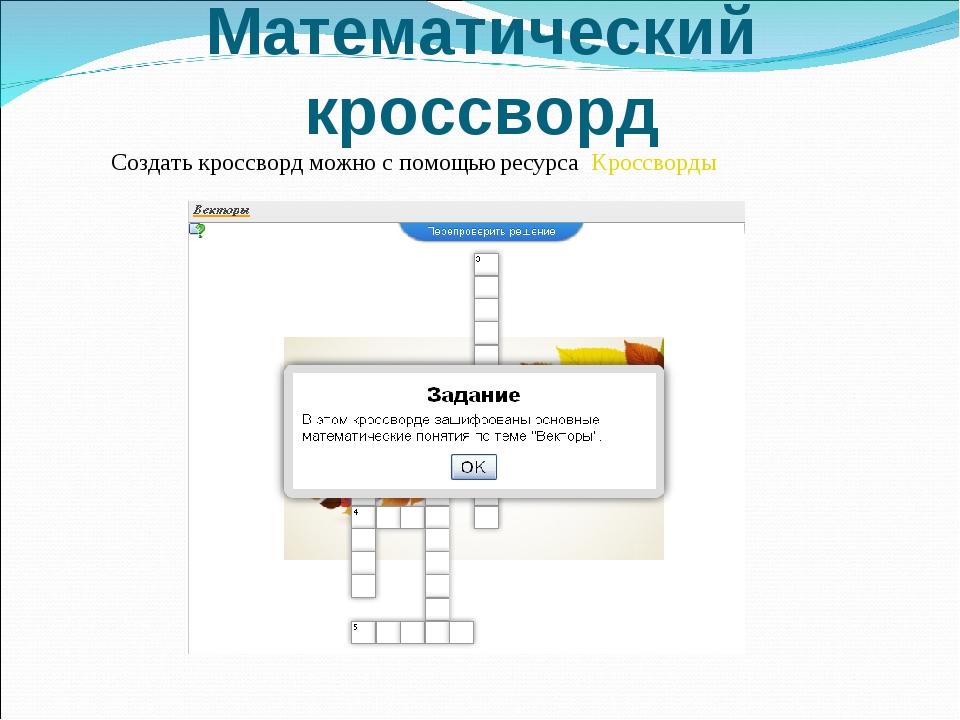 Математический кроссворд Создать кроссворд можно с помощью ресурса Кроссворды