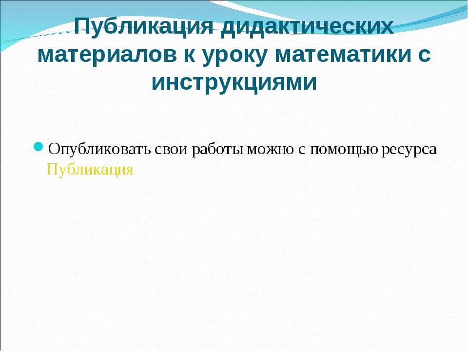 Публикация дидактических материалов к уроку математики с инструкциями Опублик...