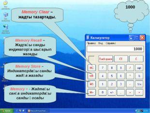 1000 Memory Store – Индикатордағы санды жадқа жазады Memory + - Жадтағы санға