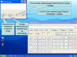 Калькулятор терезесін көрінетін етеді Санды калькулятор индикаторына қайтарад