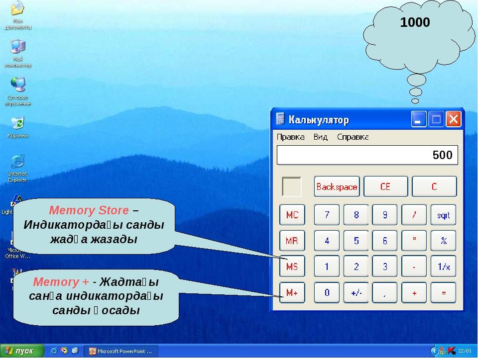 1000 Memory Store – Индикатордағы санды жадқа жазады Memory + - Жадтағы санға...