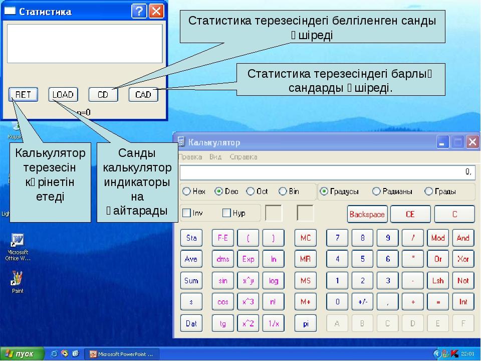 Калькулятор терезесін көрінетін етеді Санды калькулятор индикаторына қайтарад...