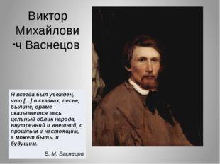 Виктор Михайлович Васнецов 1848-1926 Я всегда был убежден, что [...] в сказка