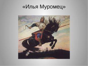 «Илья Муромец»