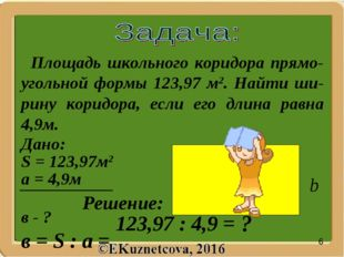 Площадь школьного коридора прямо-угольной формы 123,97 м2. Найти ши-рину кори