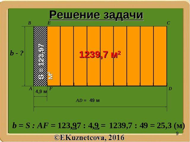 A B 4,9 м C D b - ? 1239,7 м2 S = 123,97 м2 E F b = S : АF = 123,97 : 4,9 = 1...