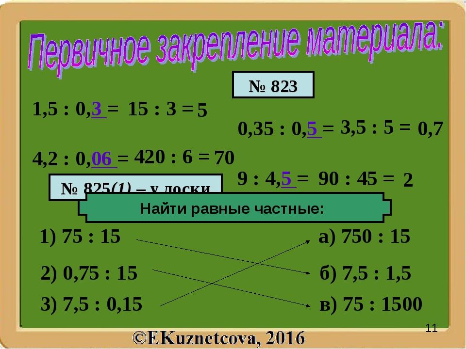 1,5 : 0,3 = 4,2 : 0,06 = 15 : 3 = 420 : 6 = 3,5 : 5 = 90 : 45 = 1) 75 : 15 а)...