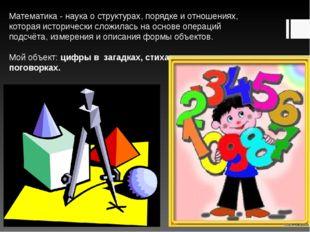 Математика - наукао структурах, порядке и отношениях, которая исторически сл
