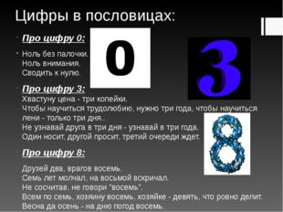 Цифры в пословицах: Про цифру 0: Ноль без палочки. Ноль внимания. Сводить к н