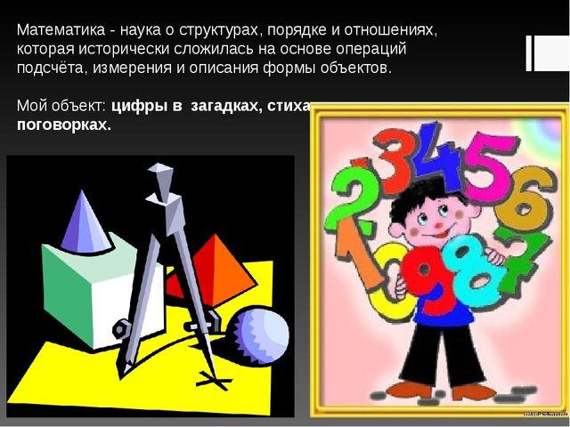 Математика - наукао структурах, порядке и отношениях, которая исторически сл...