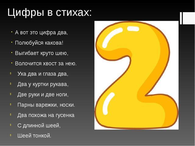 Цифры в стихах: А вот это цифра два, Полюбуйся какова! Выгибает круто шею, Во...