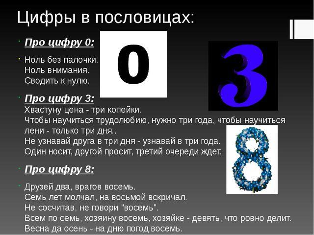 Цифры в пословицах: Про цифру 0: Ноль без палочки. Ноль внимания. Сводить к н...