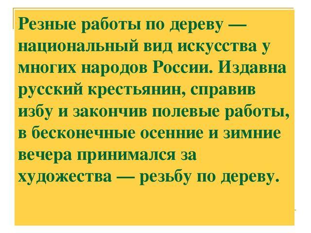 Резные работы по дереву — национальный вид искусства у многих народов России....