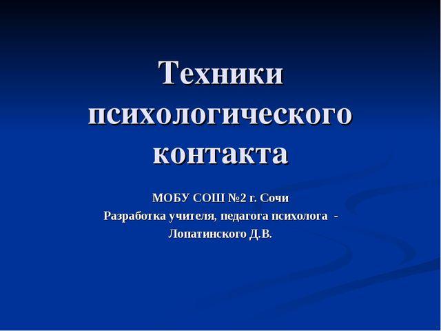 Техники психологического контакта МОБУ СОШ №2 г. Сочи Разработка учителя, пед...