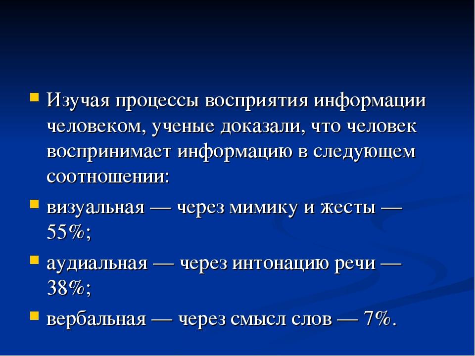 Изучая процессы восприятия информации человеком, ученые доказали, что человек...